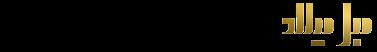 فروشگاه اینترنتی مبل میلاد